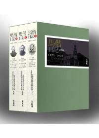 馬偕日記1871-1901(完整版)全三冊