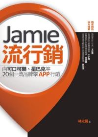 Jamie流行銷:向可口可樂、星巴克等20個一流品牌學App行銷