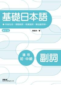 基礎日本語副詞(修訂2版)