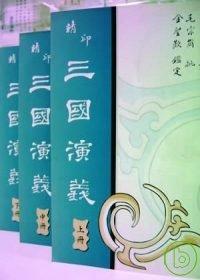 三國演義(三冊)