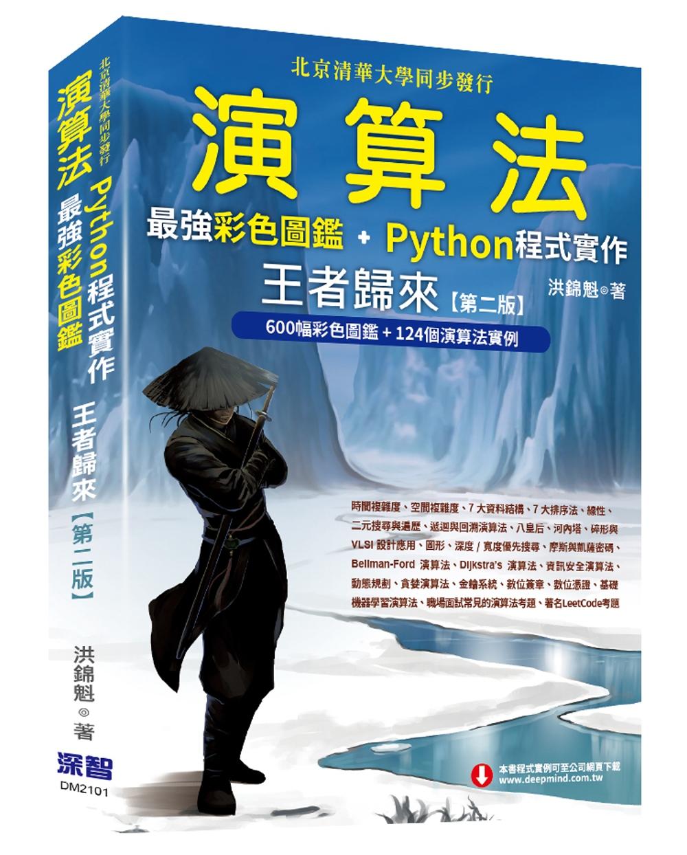 演算法:最強彩色圖鑑 + Python程式實作 王者歸來(第二版)