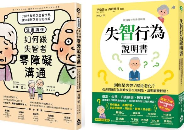 【失智症照護與溝通套書(兩冊)】:《失智行為說明書》+《漫畫讀懂‧如何跟失智者零障礙溝通》