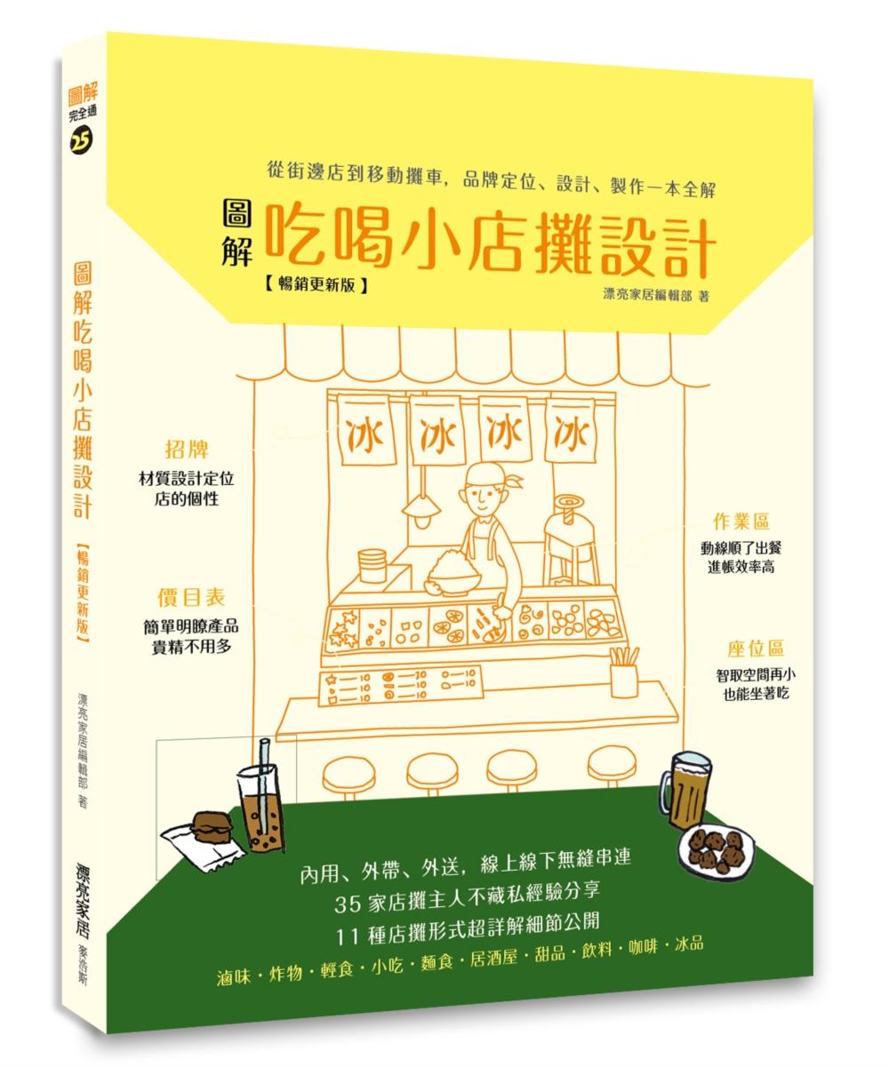 圖解吃喝小店攤設計【暢銷更新版】:從街邊店到移動攤車,品牌定位、設計、製作一本全解