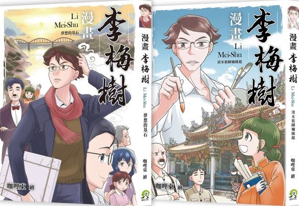 漫畫李梅樹(2冊套書):清水祖師廟緣起+夢想的基石