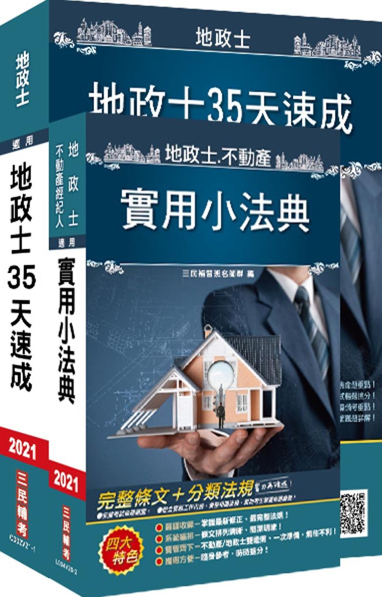 2021地政士最後衝刺(35天速成+搶分小法典)二合一套書(地政士適用)