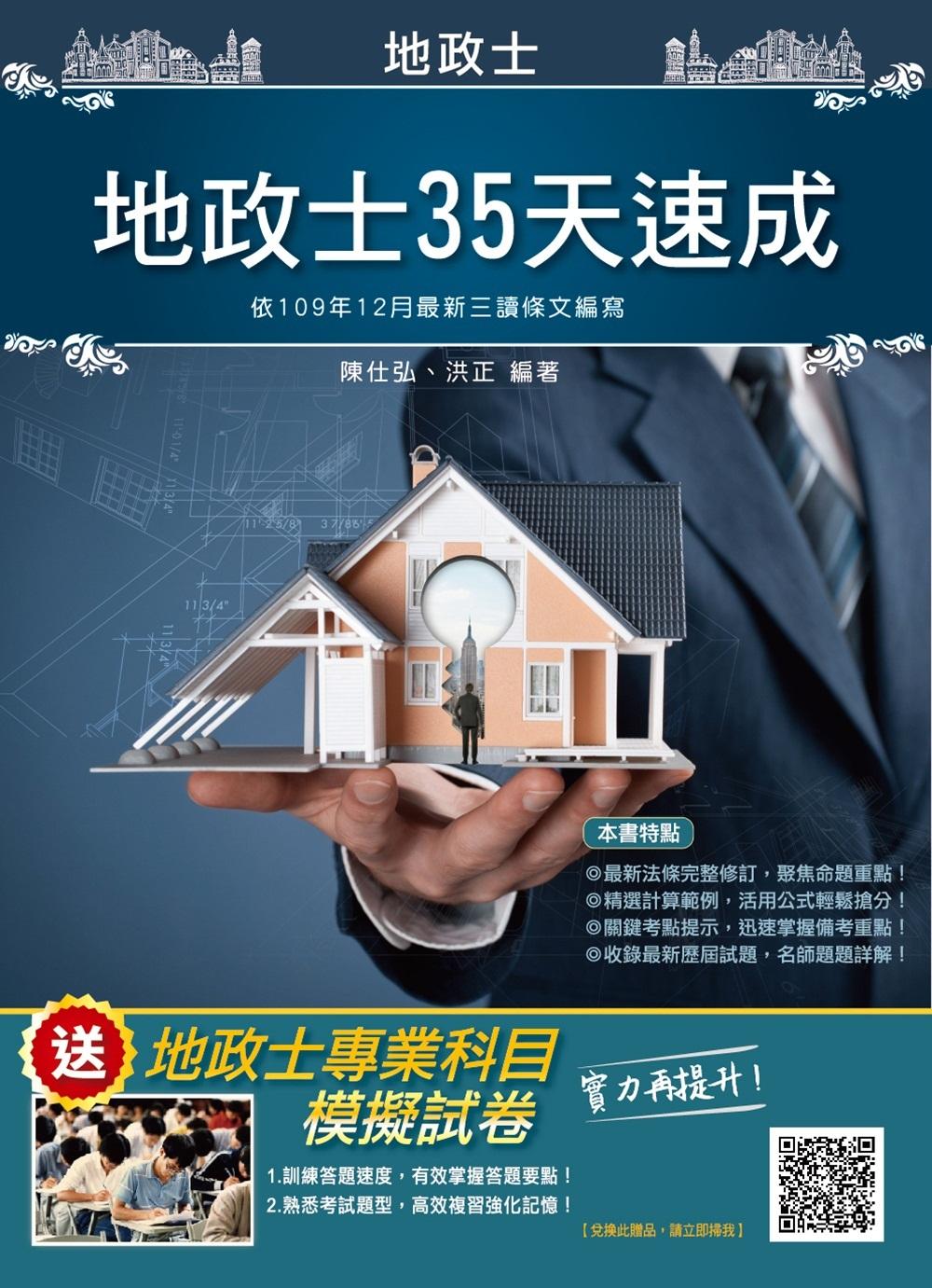 2021地政士35天速成(民法與信託法+土地法+土地登記+土地稅法)(100%題題擬答,地政士適用)(三版)