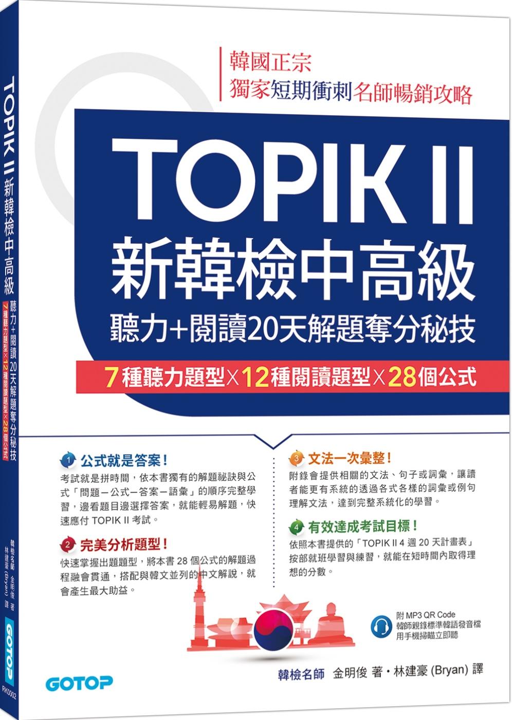 TOPIK II新韓檢中高級:聽力+閱讀20天解題奪分秘技(附韓師錄製MP3音檔QR Code)