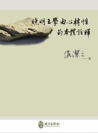 晚明王學由心轉性的本體詮釋
