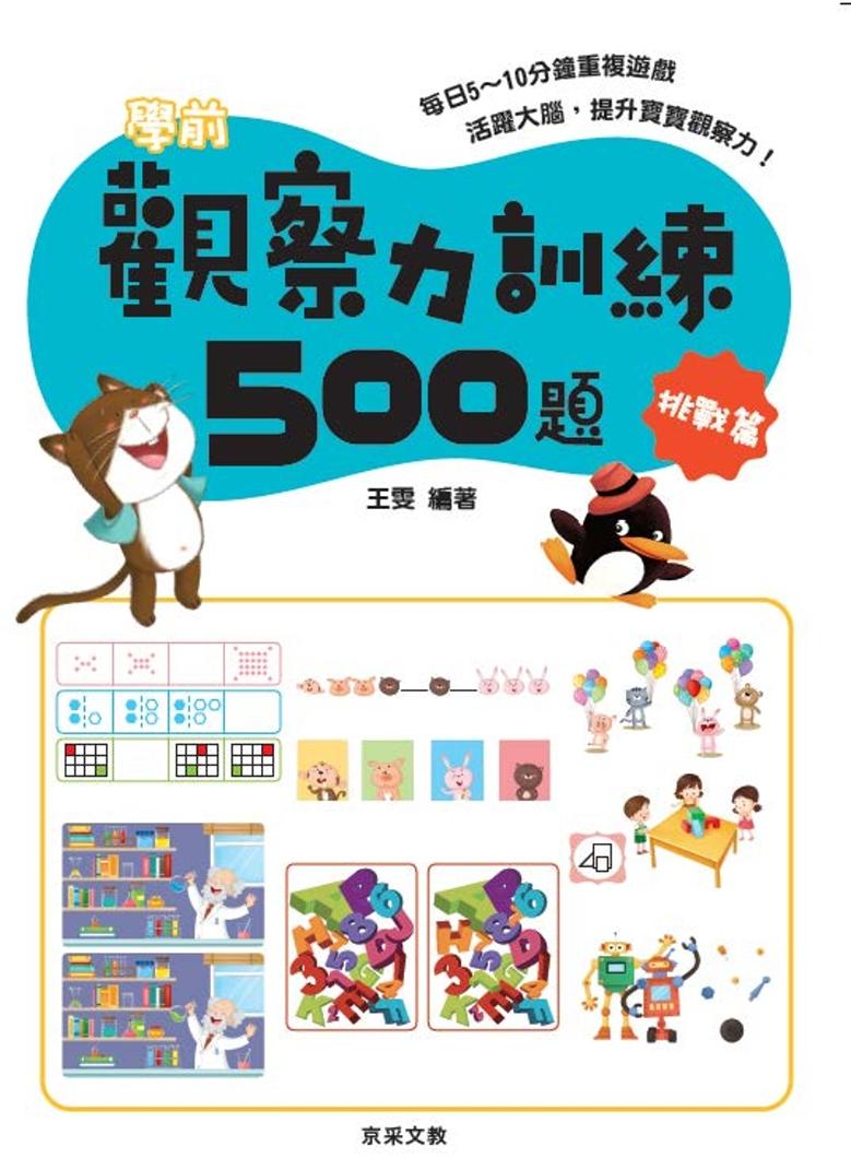 學前觀察力訓練500題【挑戰篇】