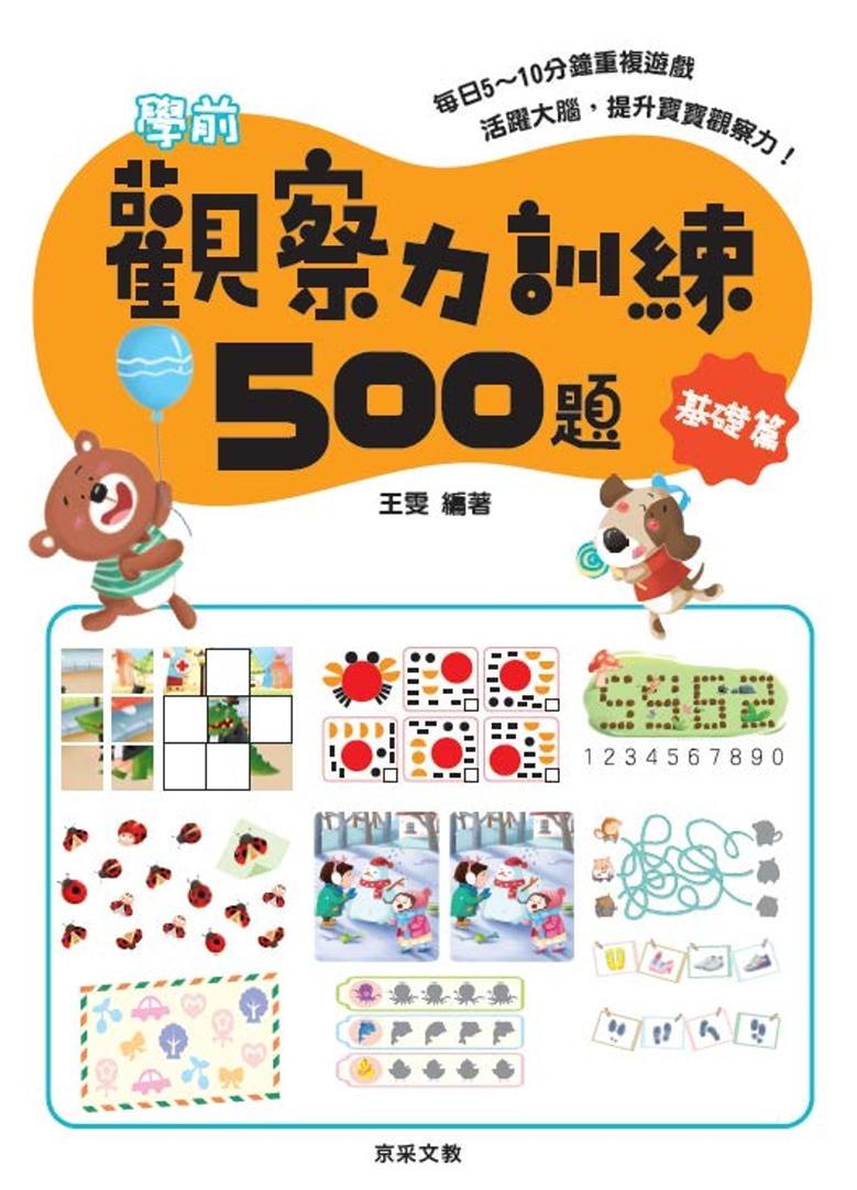 學前觀察力訓練500題【基礎篇】