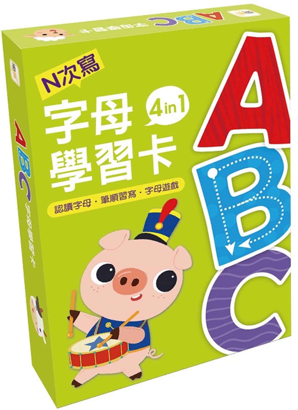 【兒童益智教具—N次寫】ABC字母學習卡 4 in 1