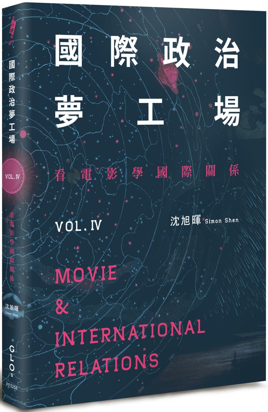 國際政治夢工場:看電影學國際關係vol.IV