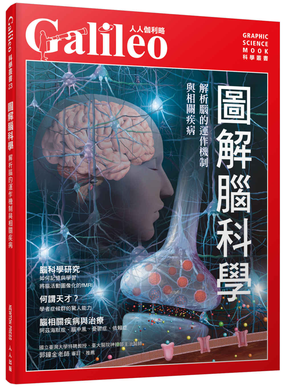 圖解腦科學:解析腦的運作機制與相關疾病  人人伽利略23