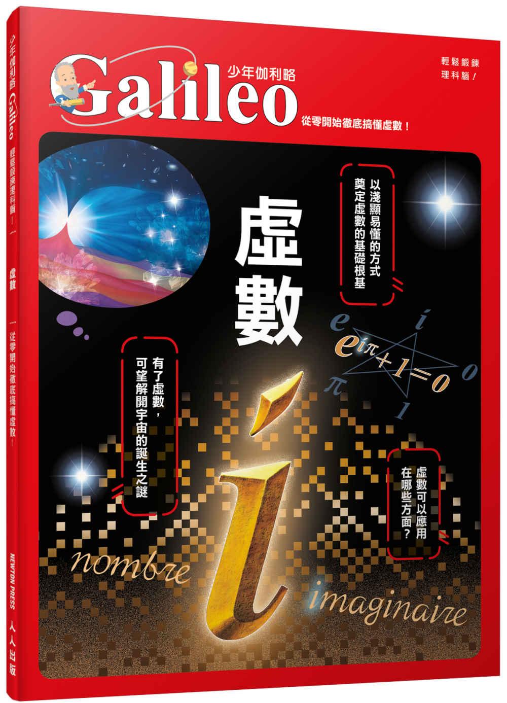 虛數:從零開始徹底搞懂虛數  少年伽利略1