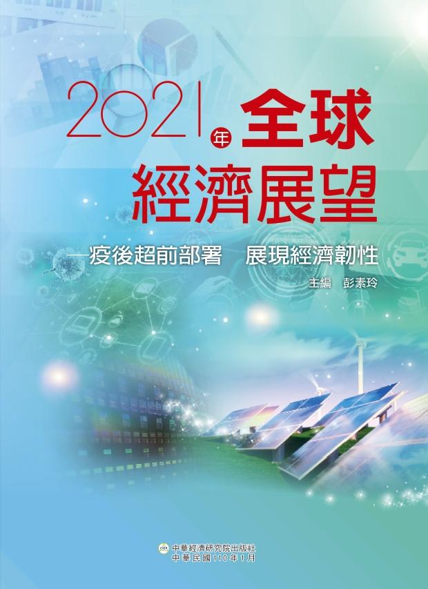 2021年全球經濟展望:疫後超前部署 展現經濟韌性