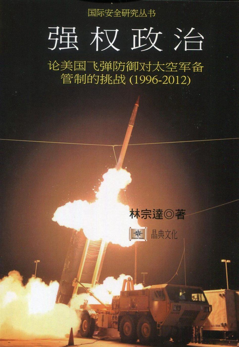 強權政治:論美國飛彈防禦對太空軍備管制的挑戰(1996-2012)(簡體書)