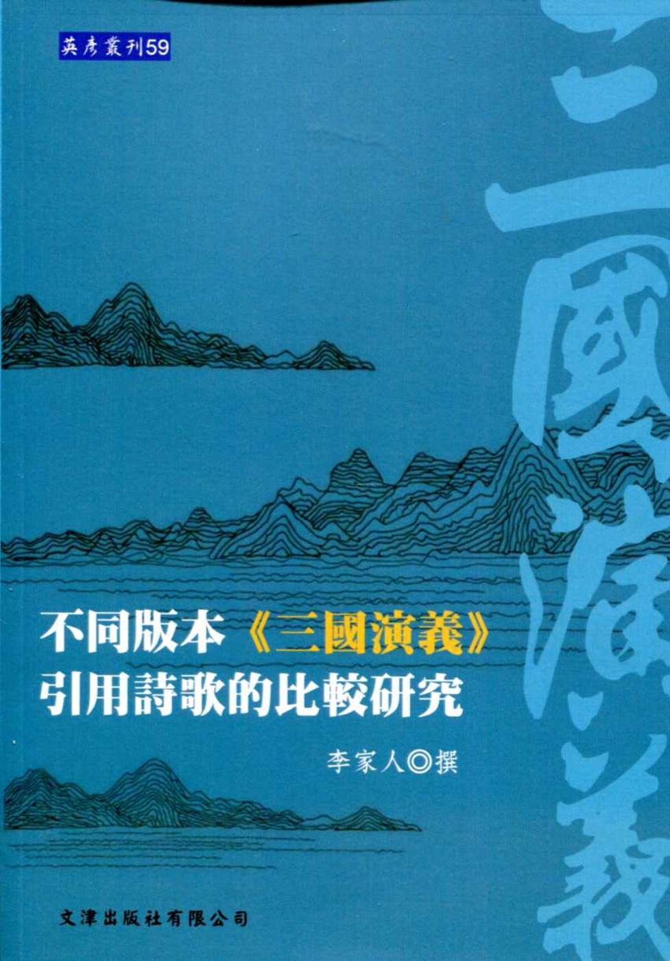 不同版本《三國演義》引用詩歌的比較研究