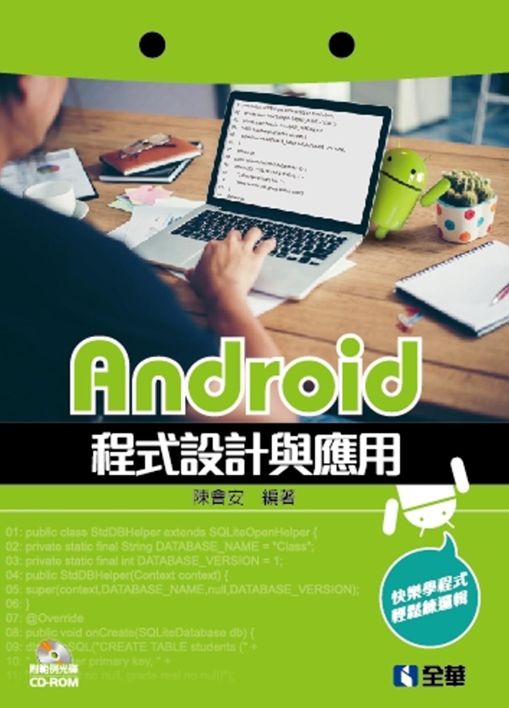 Android程式設計與應用(附範例光碟)