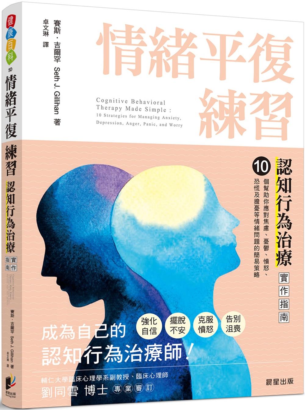 情緒平復練習:認知行為治療實作指南,10個幫助你應對焦慮、憂鬱、憤怒、恐慌及擔憂等情緒問題的簡易策略