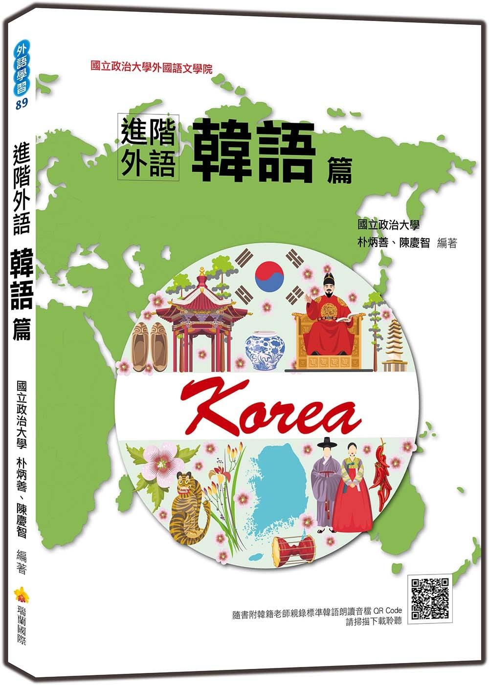 進階外語韓語篇(隨書附韓籍老師親錄標準韓語朗讀音檔QR Code)