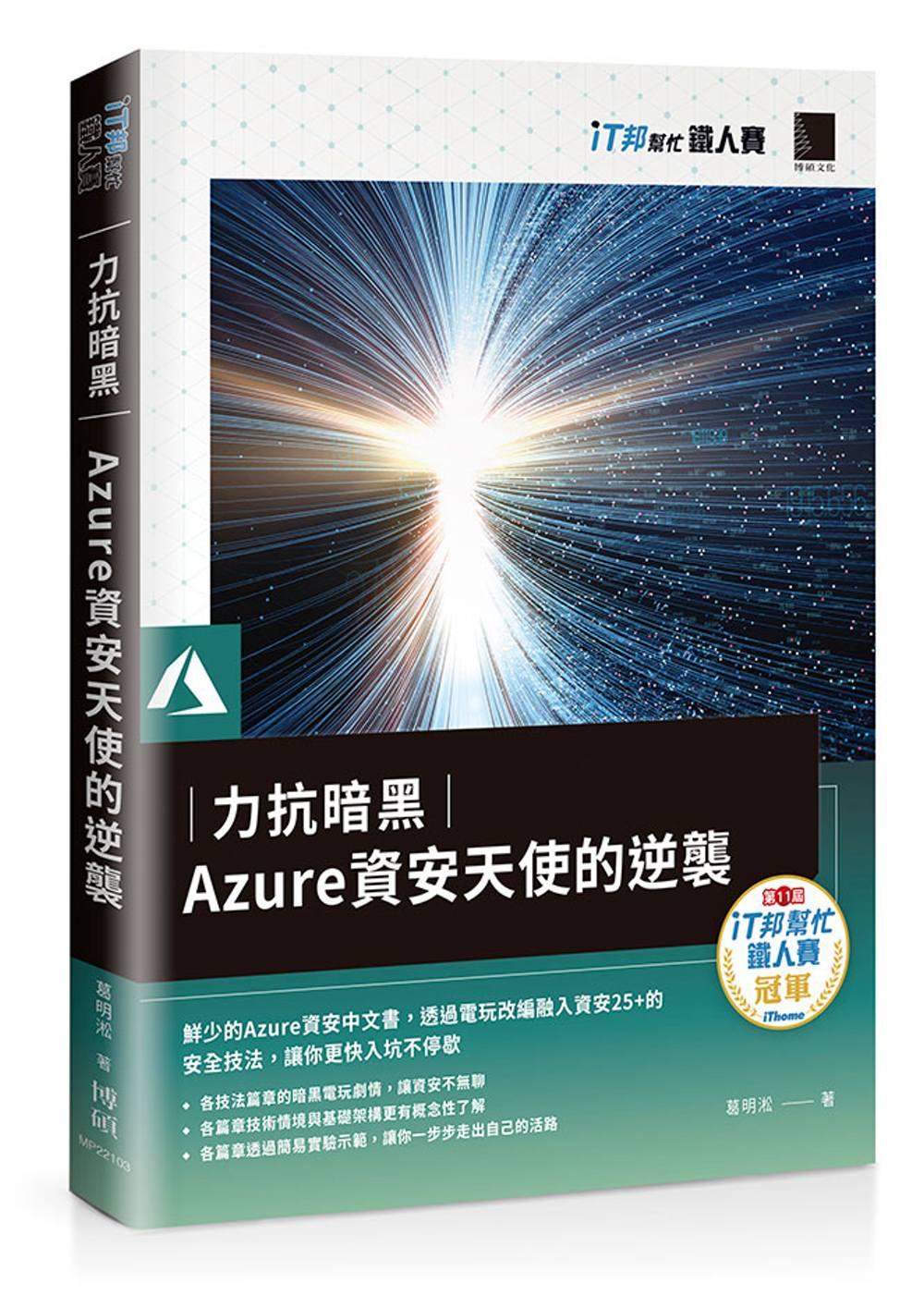 力抗暗黑:Azure資安天使的逆襲(iT邦幫忙鐵人賽系列書)