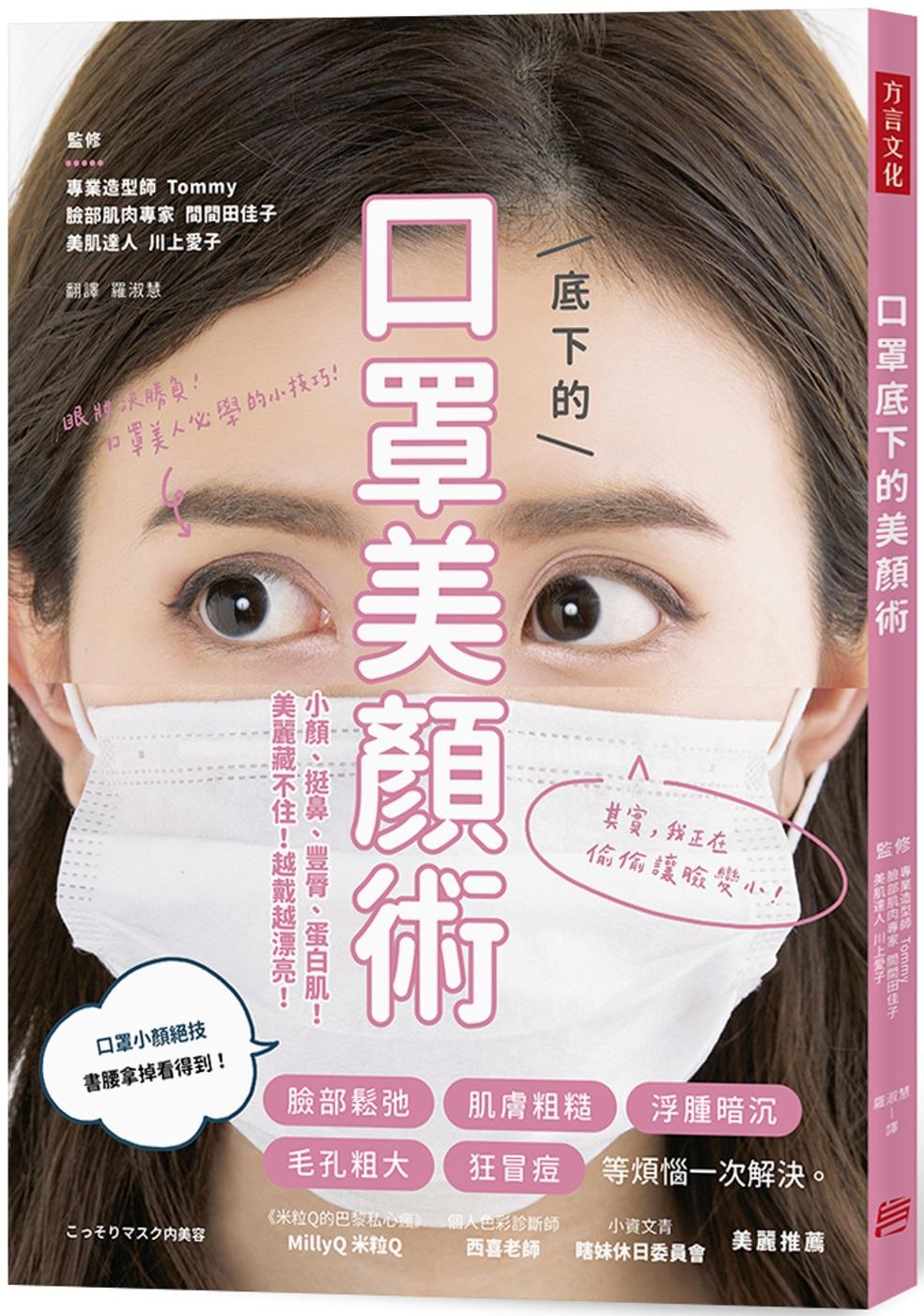 口罩底下的美顏術:小顏、挺鼻、豐脣、蛋白肌! 美麗藏不住!越戴越漂亮!
