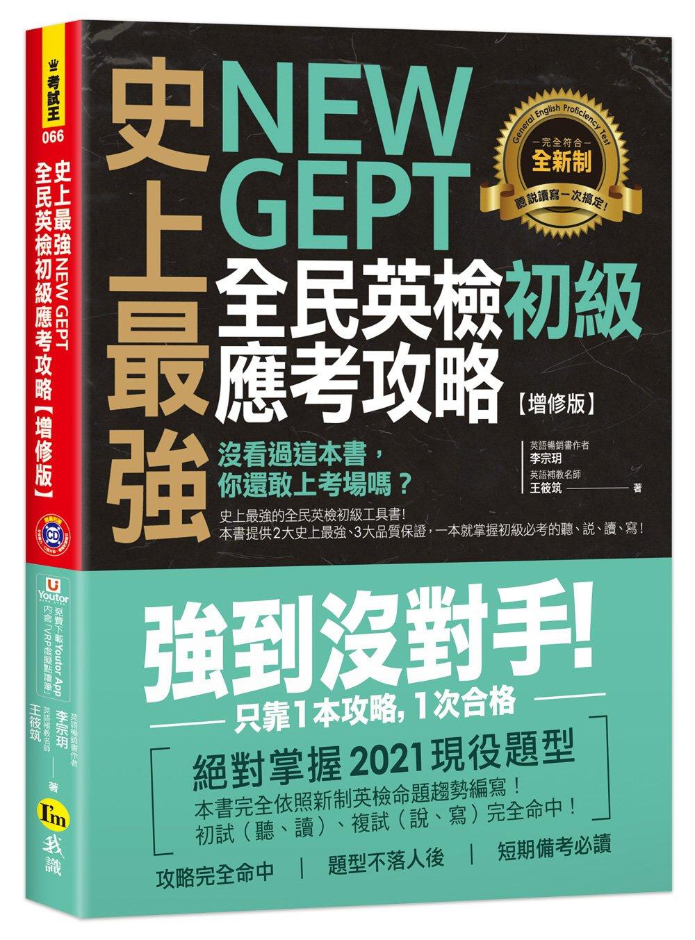 史上最強 New GEPT 全民英檢初級應考攻略【增修版】(附贈完整一回全真模擬試題+1CD+「Youtor App」內含VRP虛擬點讀筆)