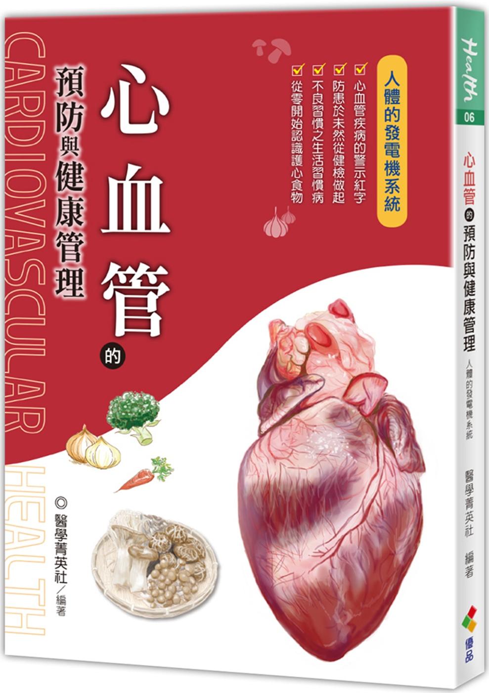 心血管的預防與健康管理