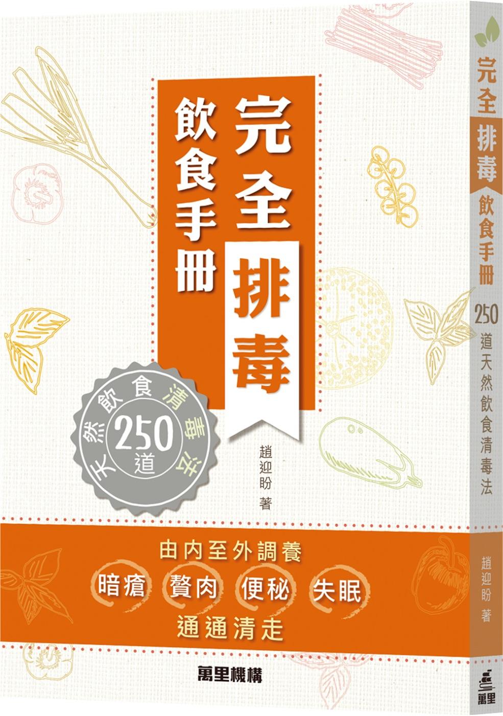 完全排毒飲食手冊:250道天然飲食清毒法