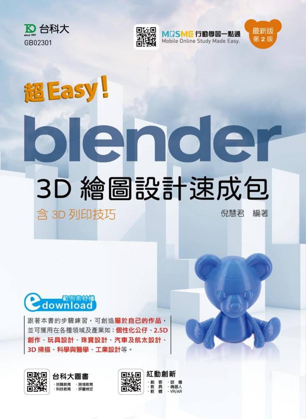 超Easy!Blender 3D繪圖設計速成包 含3D列印技巧 最新版(第二版)