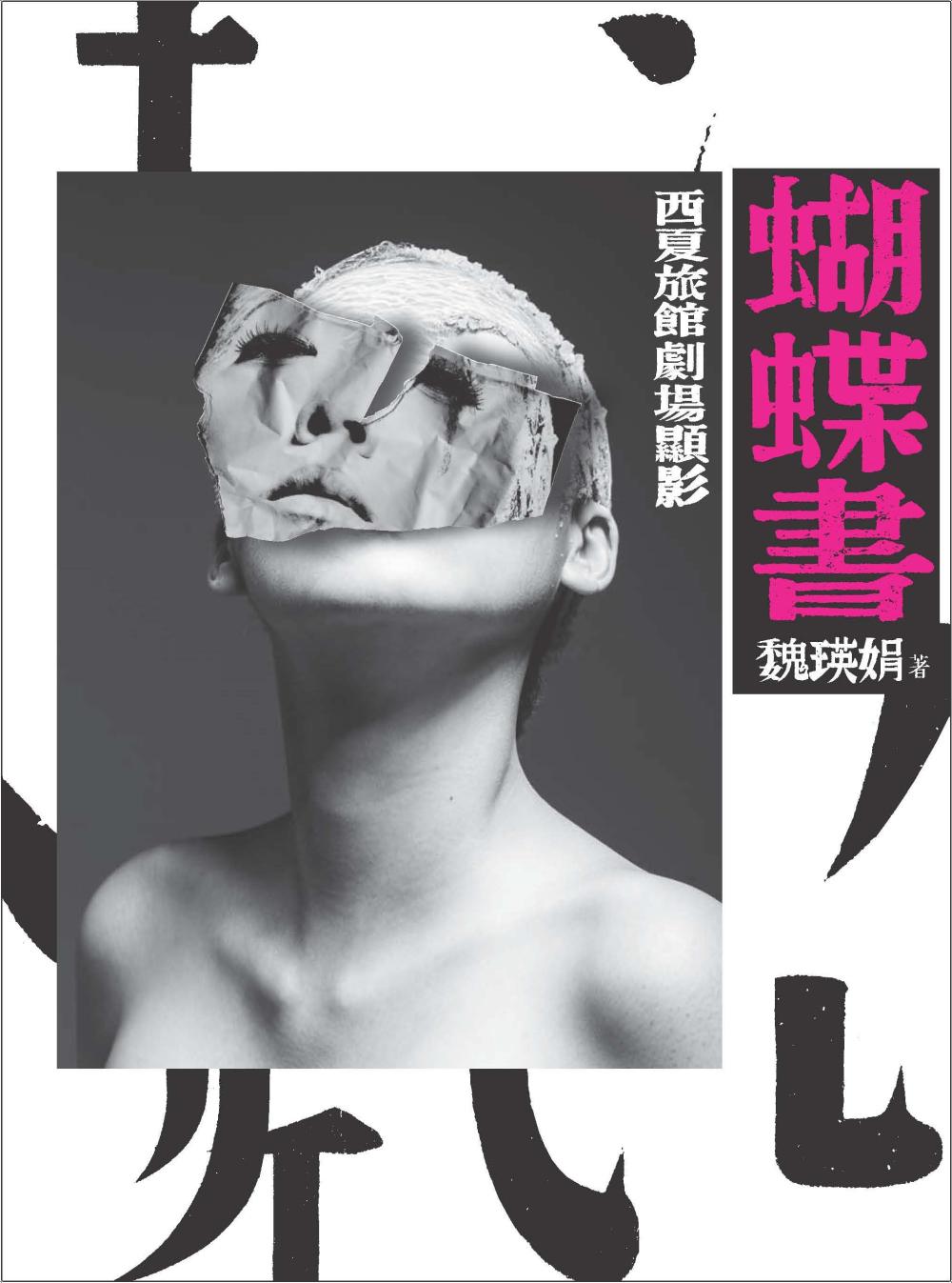 蝴蝶書:西夏旅館 劇場顯影