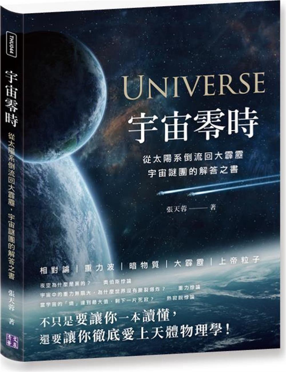 宇宙零時:從太陽系倒流回大霹靂,宇宙謎團的解答之書