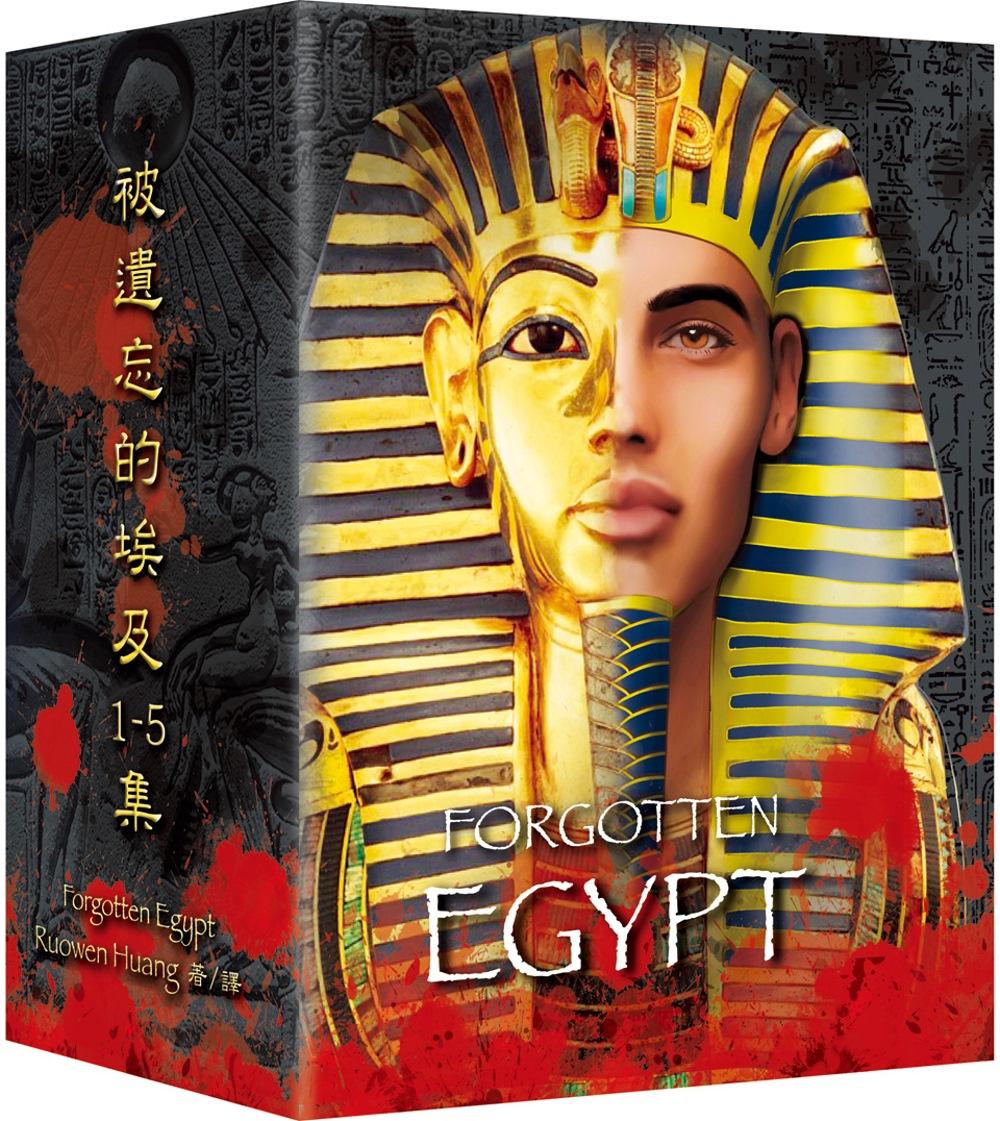 被遺忘的埃及I~V套書(含書盒)
