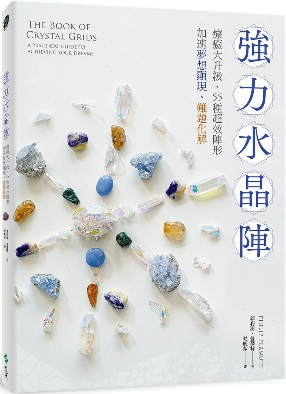 強力水晶陣:療癒大升級,55種超效陣形,加速夢想顯現、難題化解