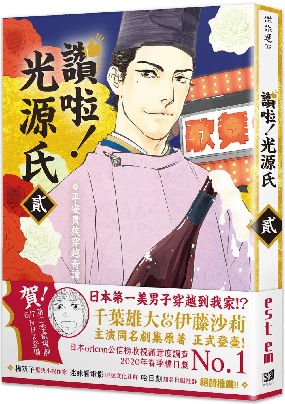 讚啦!光源氏(2) 平安貴族穿越奇譚