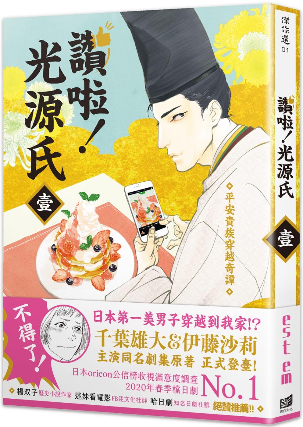 讚啦!光源氏(1) 平安貴族穿越奇譚