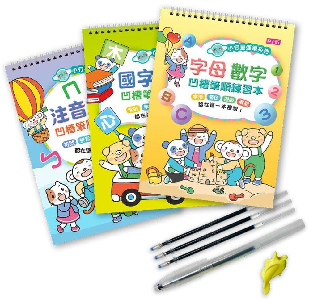 小行星運筆系列:凹槽筆順練習本3冊套組(國字初級、字母數字、注音符號+魔法消失筆1組)