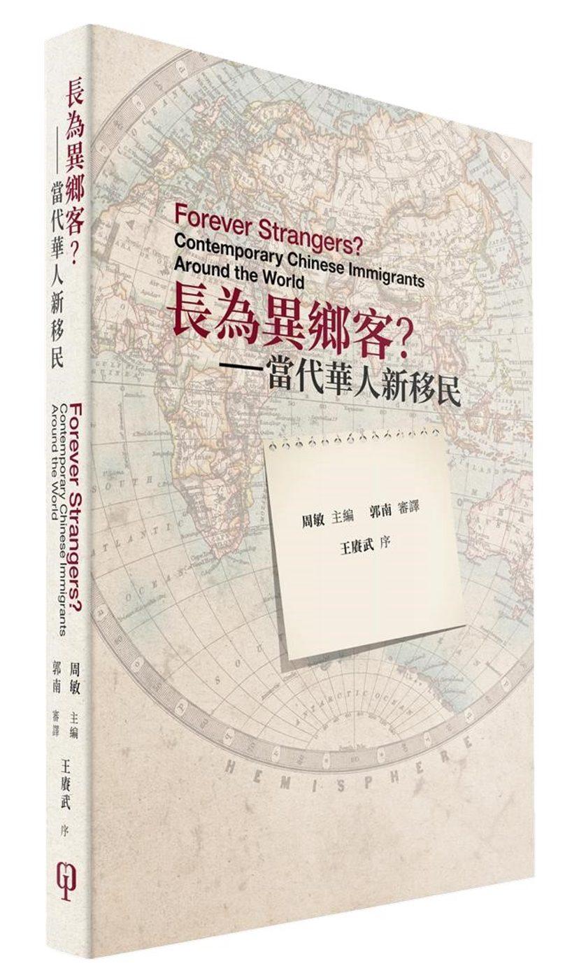 長為異鄉客?:當代華人新移民