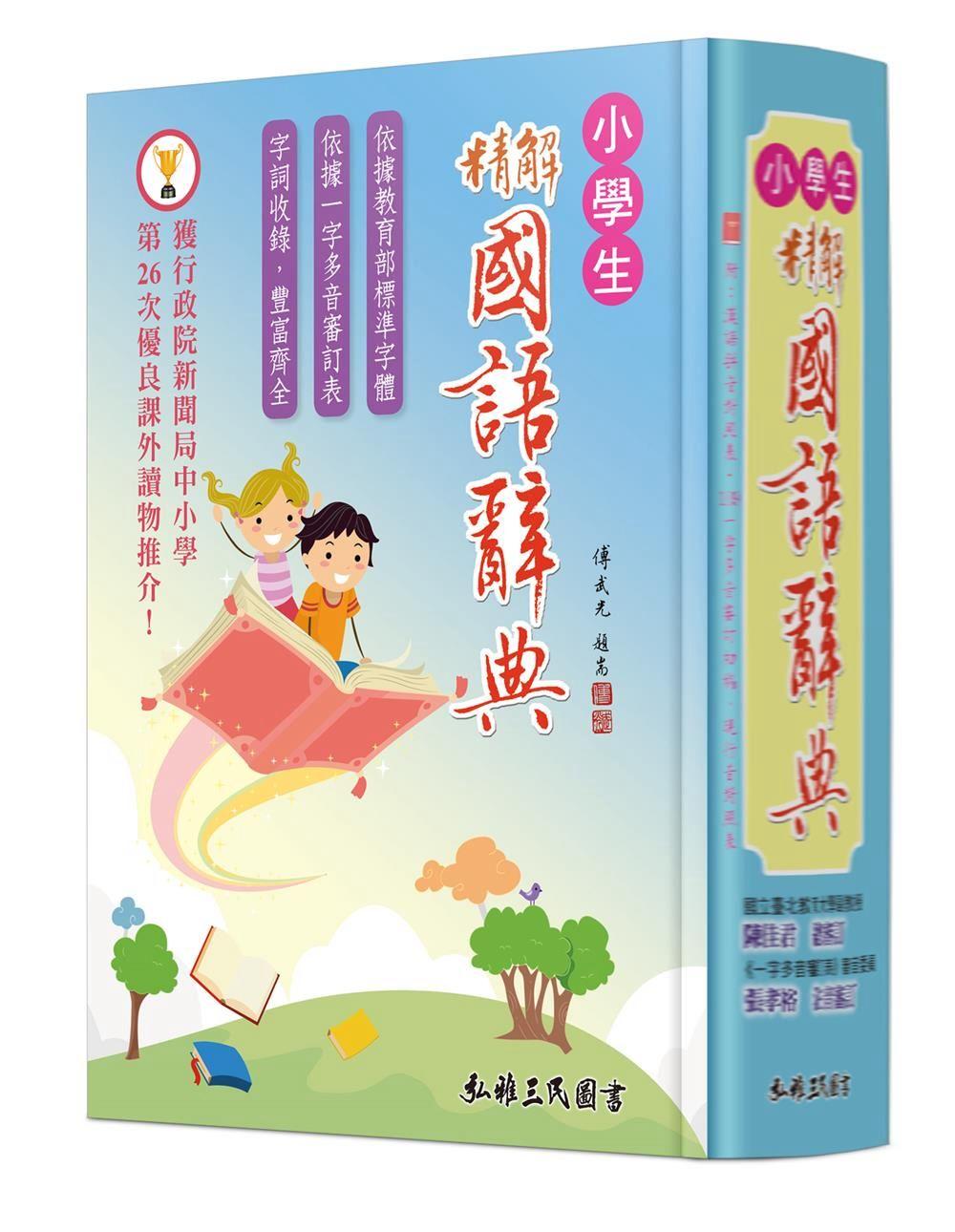 精解國語辭典(道林紙本)(增訂五版)
