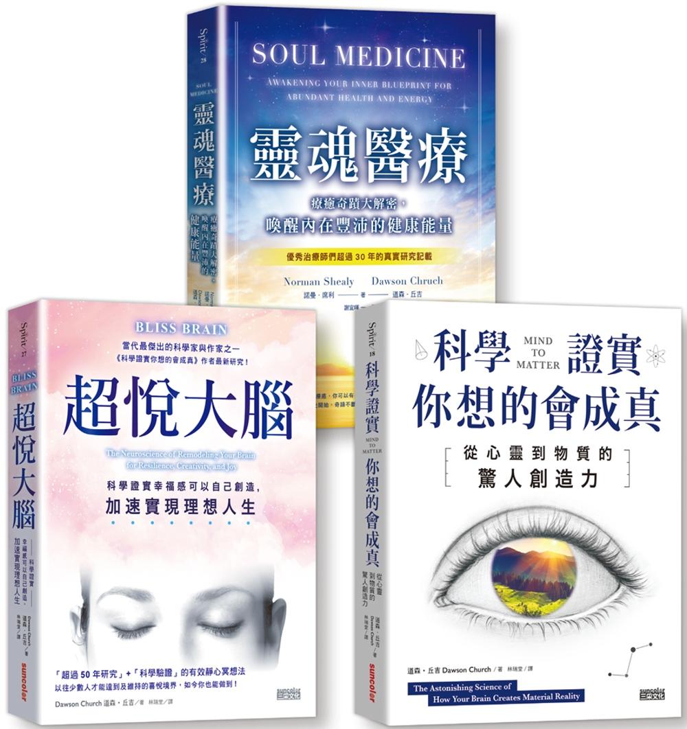 【道森.丘吉心靈科學套書】(三冊):《科學證實你想的會成真》、《超悅大腦》、《靈魂醫療》