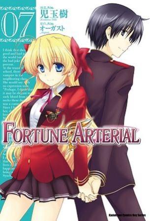 FORTUNE ARTERIAL 7完