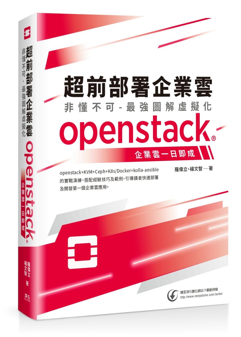 超前部署企業雲 非懂不可:最強圖解虛擬化,openstack企業雲一日即成