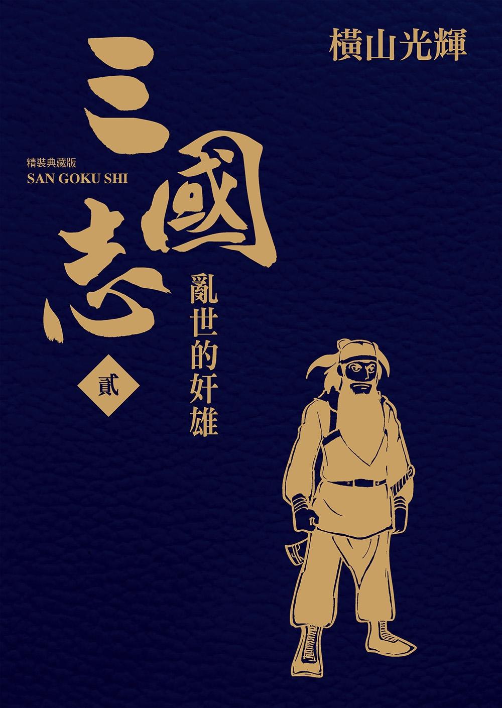 三國志精裝典藏版 (02)