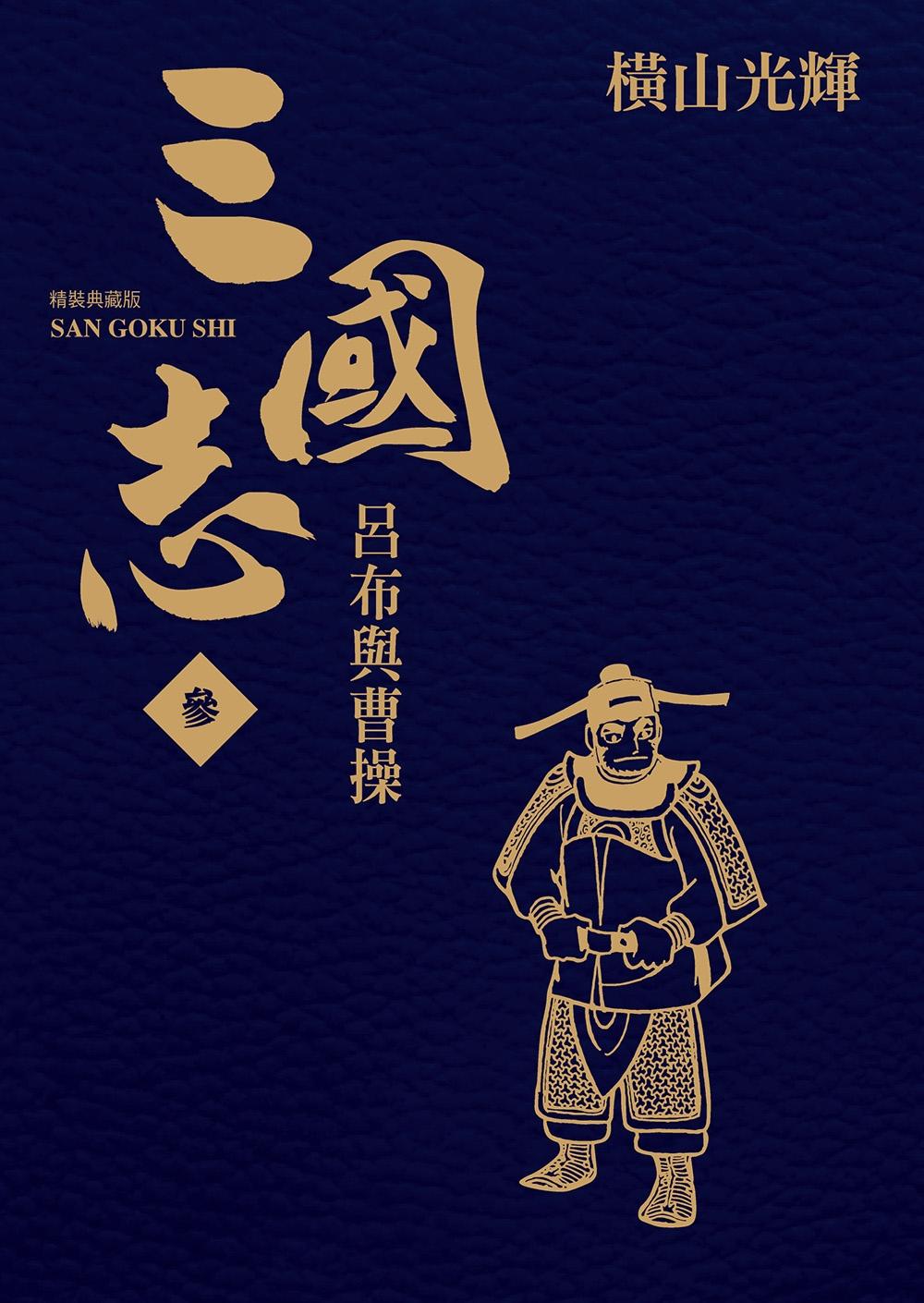 三國志精裝典藏版 (03)