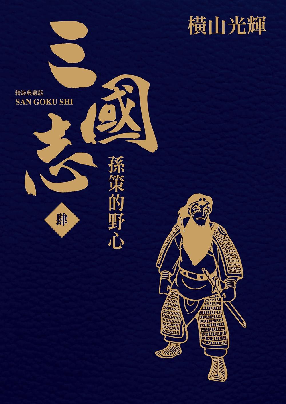 三國志精裝典藏版 (04)