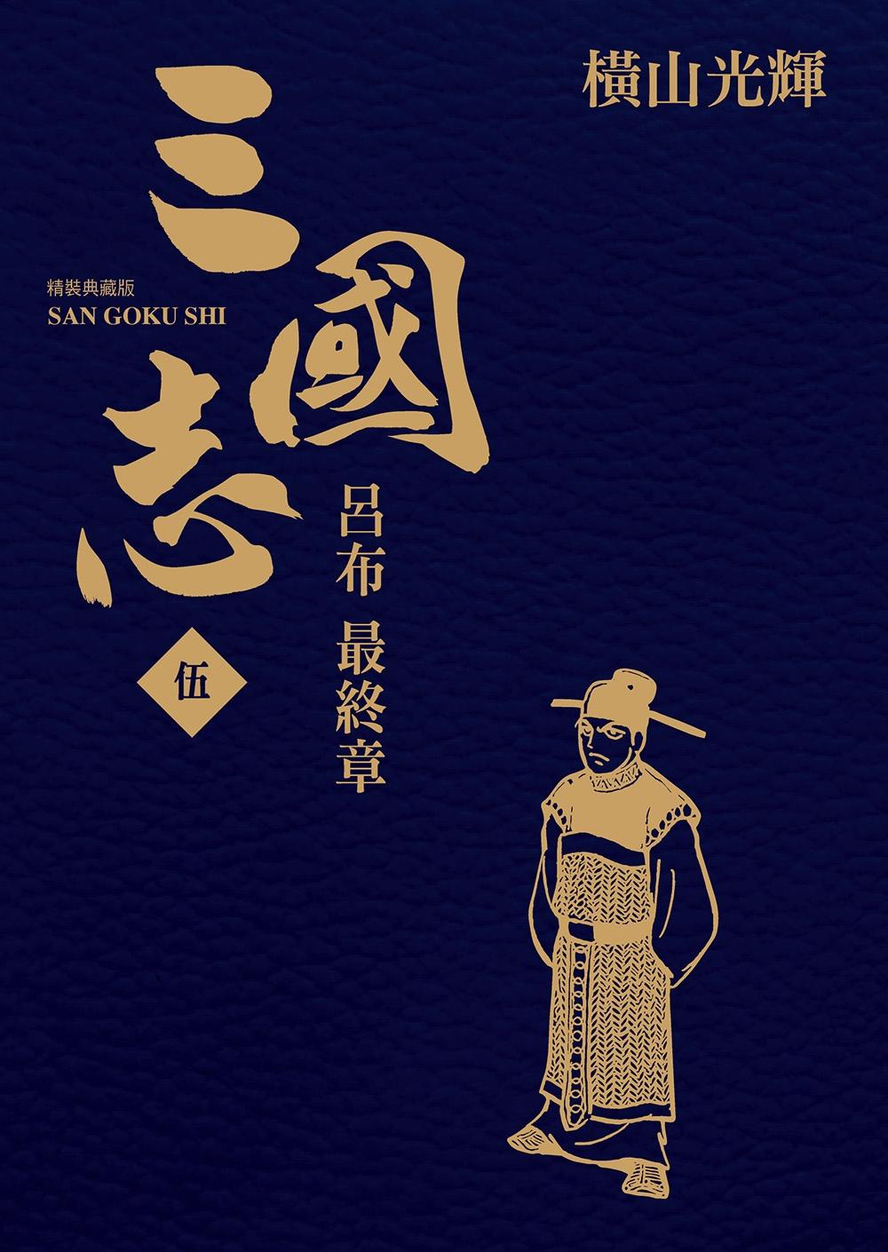 三國志精裝典藏版 (05)