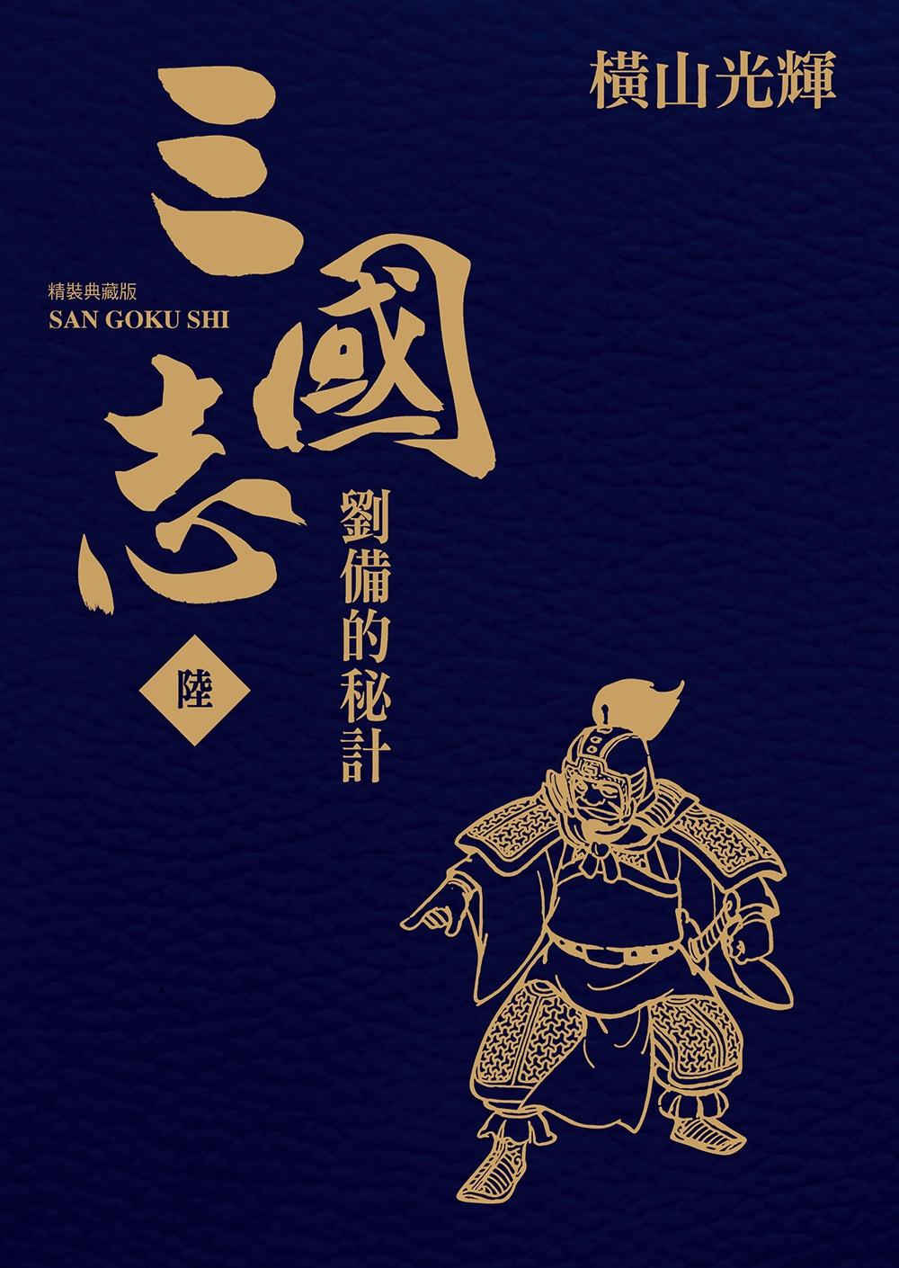 三國志精裝典藏版 (06)