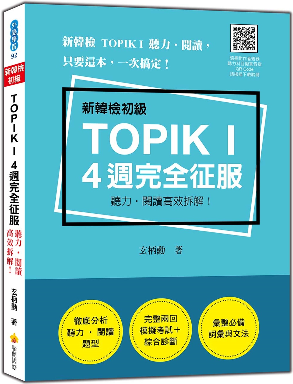 新韓檢初級TOPIK I 4 週完全征服:聽力‧閱讀高效拆解!(隨書附作者親錄聽力科目擬真音檔QR Code)
