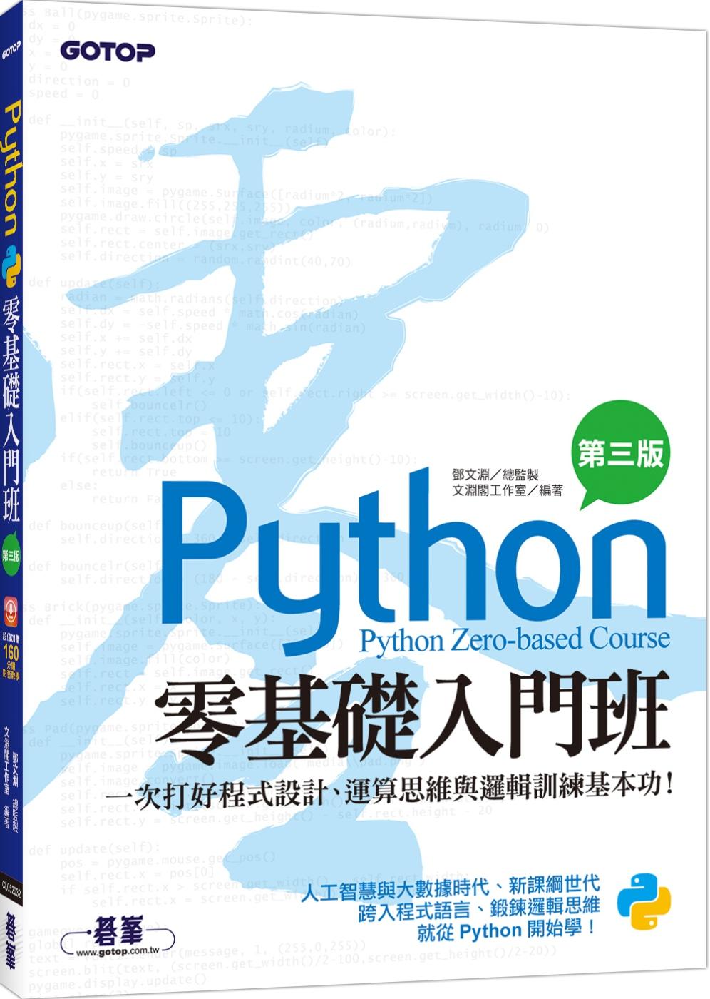 Python零基礎入門班(第三版):一次打好程式設計、運算思維與邏輯訓練基本功(附160分鐘入門影音教學/範例程式)