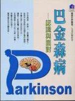 巴金森病:認識與面對(新版)